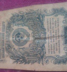 Бумажный рубль 1947г