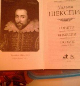 Книга шекспир