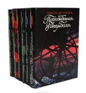 """Книги """"Похождения Рокамболя"""" 11 книг"""