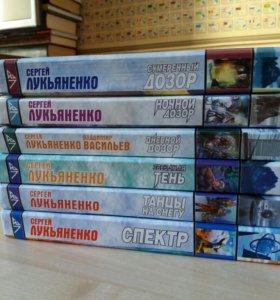Книги Сергея Лукьяненко