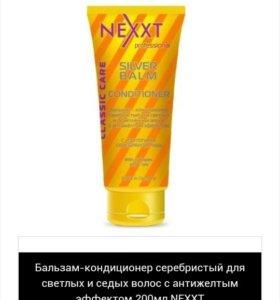 Бальзам для св.тонов.нейтрализация желтизны  Nexxt