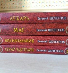 Книги Евгения Щепетнова