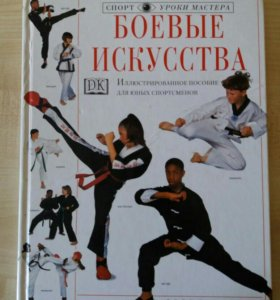 """Книга """"Боевые искусства"""""""