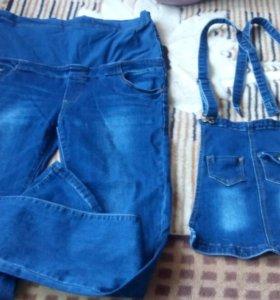 Комбензон/ джинсы для беременных