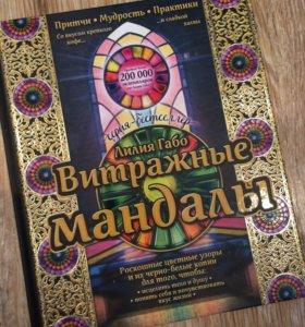 Книга психология мандалы раскрашивание