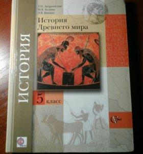Учебник по Истории Древнего мира 5 класс