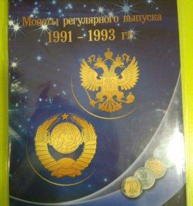 Альбом для монет 1991-1993 годов