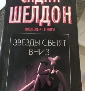Детективы Донцова Шелдон