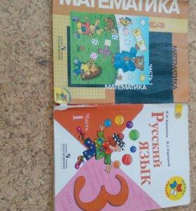 Учебники за 3 класс