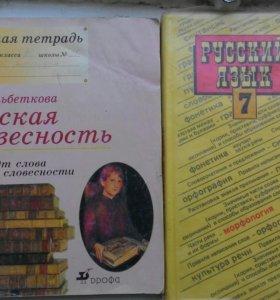 Учебники, рабочие тетради