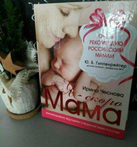 """Книга для будущих мамочек """"Скоро Мама"""""""