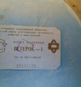 """Лодка """"Ветерок-1"""""""