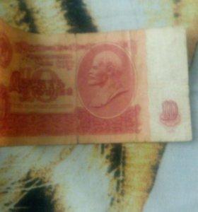 Бумажная 10 рублей