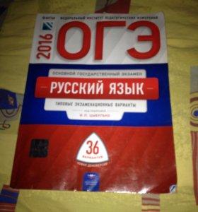 Огэ по русскому языку 2016 года
