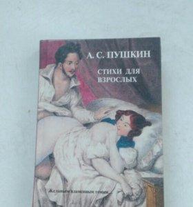 """А.С.Пушкин """"Стихи для взрослых""""."""