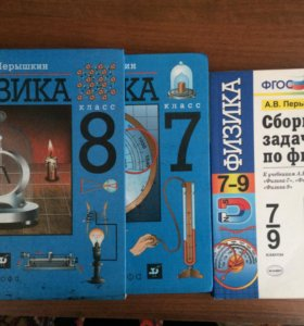 Учебник физики 7-8класс+сборник задач 7-9