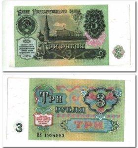 3 РУБЛЯ СССР ОБРАЗЦА 1991 г. Серия ИЕ. UNC ПРЕСС