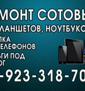 Ремонт телефонов, планшетов,ноутбуков