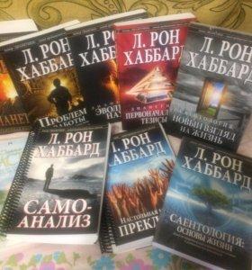 Книги диалектики Л.Рон Хаббарда ,нужные для жизни