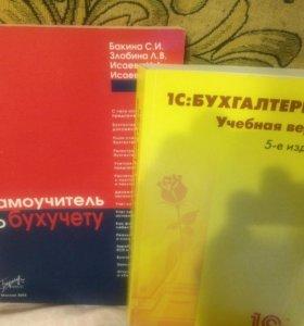 Книги по бухгалтерии 1С версия 8