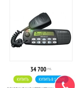 Рация GM360