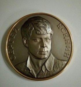 Настольная медаль (плакетка) «Дом-музей С. Есенина
