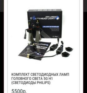 Комплект светодиодных ламп (Н1)
