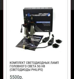 Комплект светодиодных ламп (Н8)