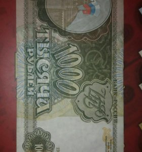 1000 рублей 1993 год