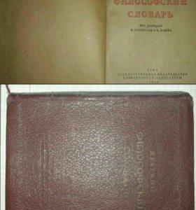Краткий Философский словарь 1939 года