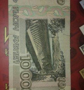 10 000 рублей 1995 год