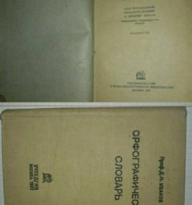 Орфографический словарь 1937 года