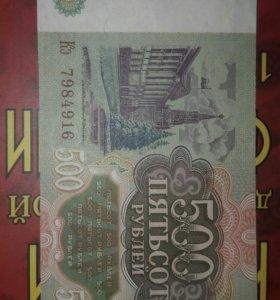 500 рублей 1993 год