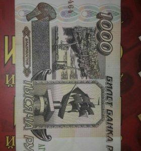 1000 рублей 1995 год
