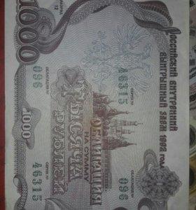 Облигация на 1000 рублей 1992 год