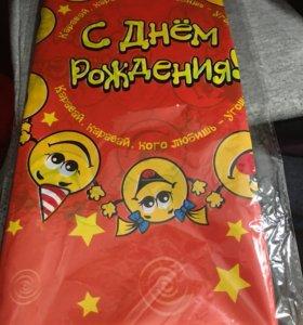 """Скатерть одноразовая """"С Днём Рождения """""""
