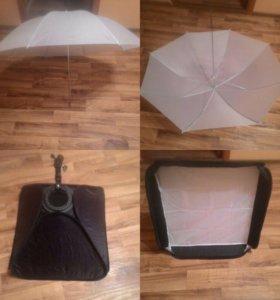 Софтбокс и зонт
