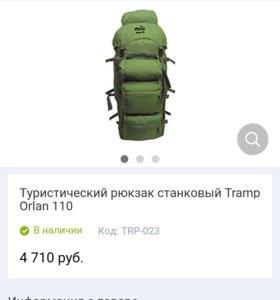 Рюкзак станковый Орлан 110