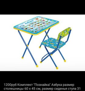 Стол стул