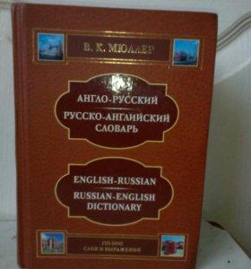 Англо- Русский . Русско - Английский словарь.