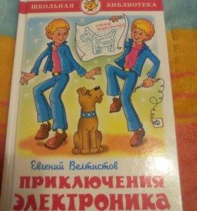 Книга Е.Велтистов