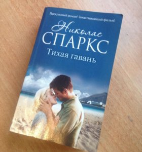 """Книга. Николас Спаркс """"Тихая гавань"""""""