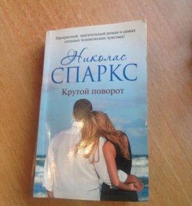 "Книга. Николас Спаркс ""Крутой поворот"""