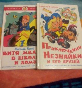 2 Книги Н.Носова за 200 руб