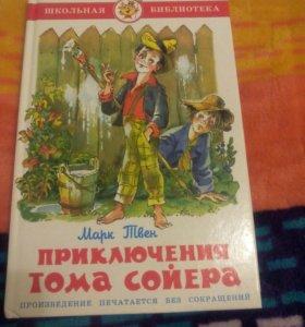Книга М.Твен