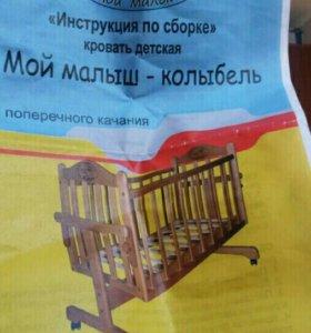 Кровать Детская+матрас в чехле(чехол снимается)
