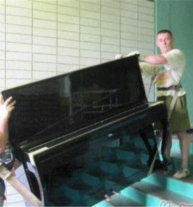 Перевозка Пианино. Фортепиано.