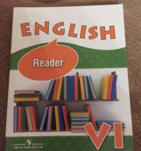Новая книга для чтения Английский язык 6 класс