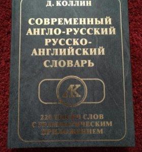 Д. Коллин. Словарь. Английский язык