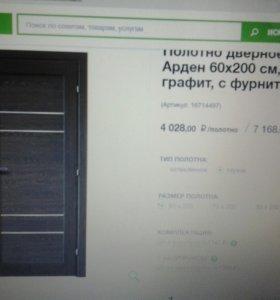 Дверь арден 60х200